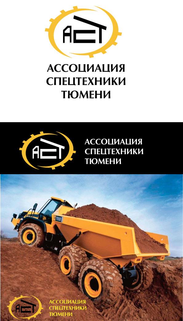 Логотип для Ассоциации спецтехники фото f_3605153270a19daf.jpg