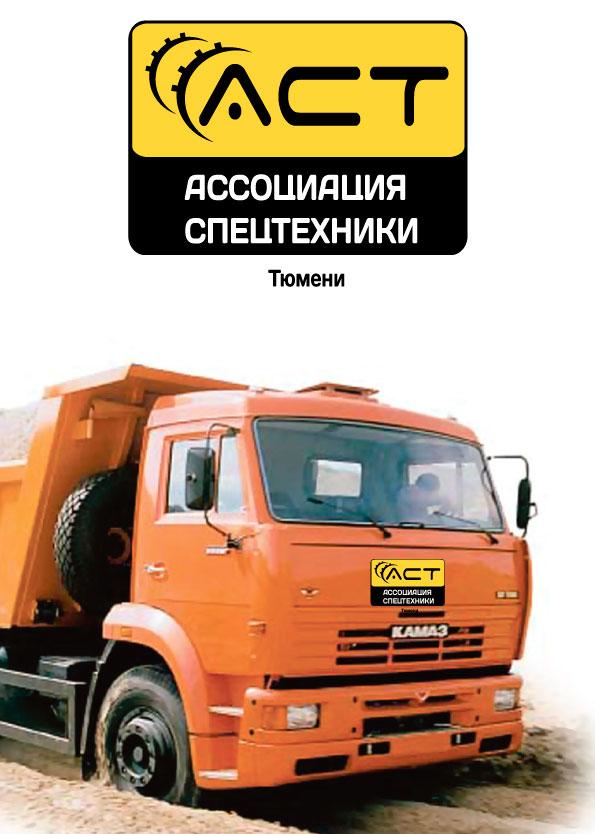 Логотип для Ассоциации спецтехники фото f_4895153309f8bd6b.jpg