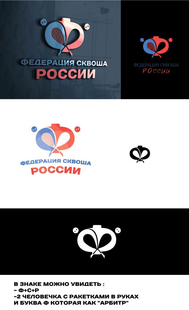 Разработать логотип для Федерации сквоша России фото f_6425f3444372b539.jpg