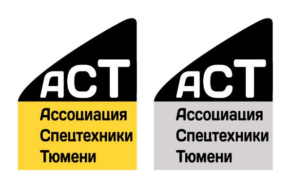 Логотип для Ассоциации спецтехники фото f_7165153330d3591e.jpg