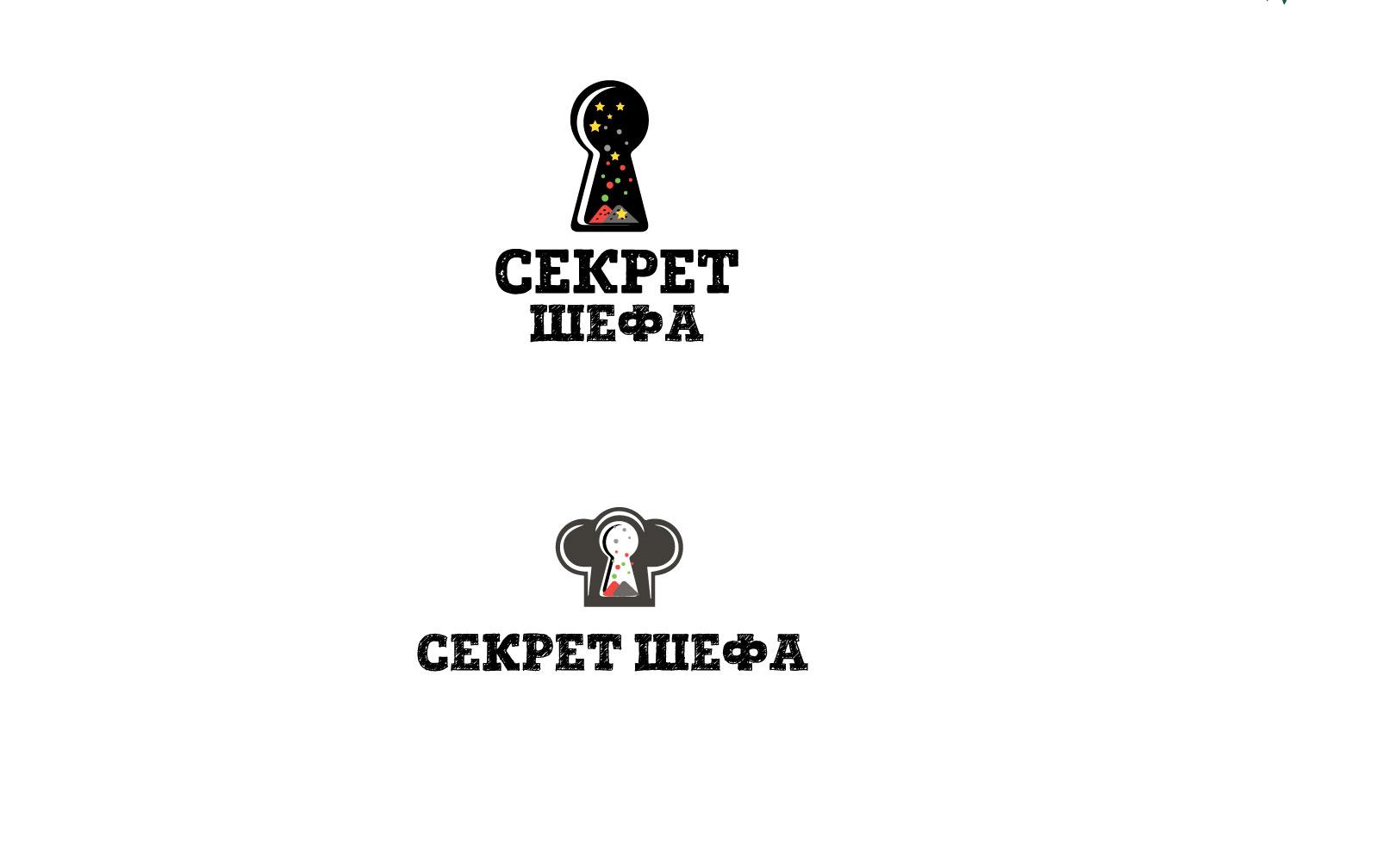 Логотип для марки специй и приправ Секрет Шефа фото f_7655f457097652a8.jpg