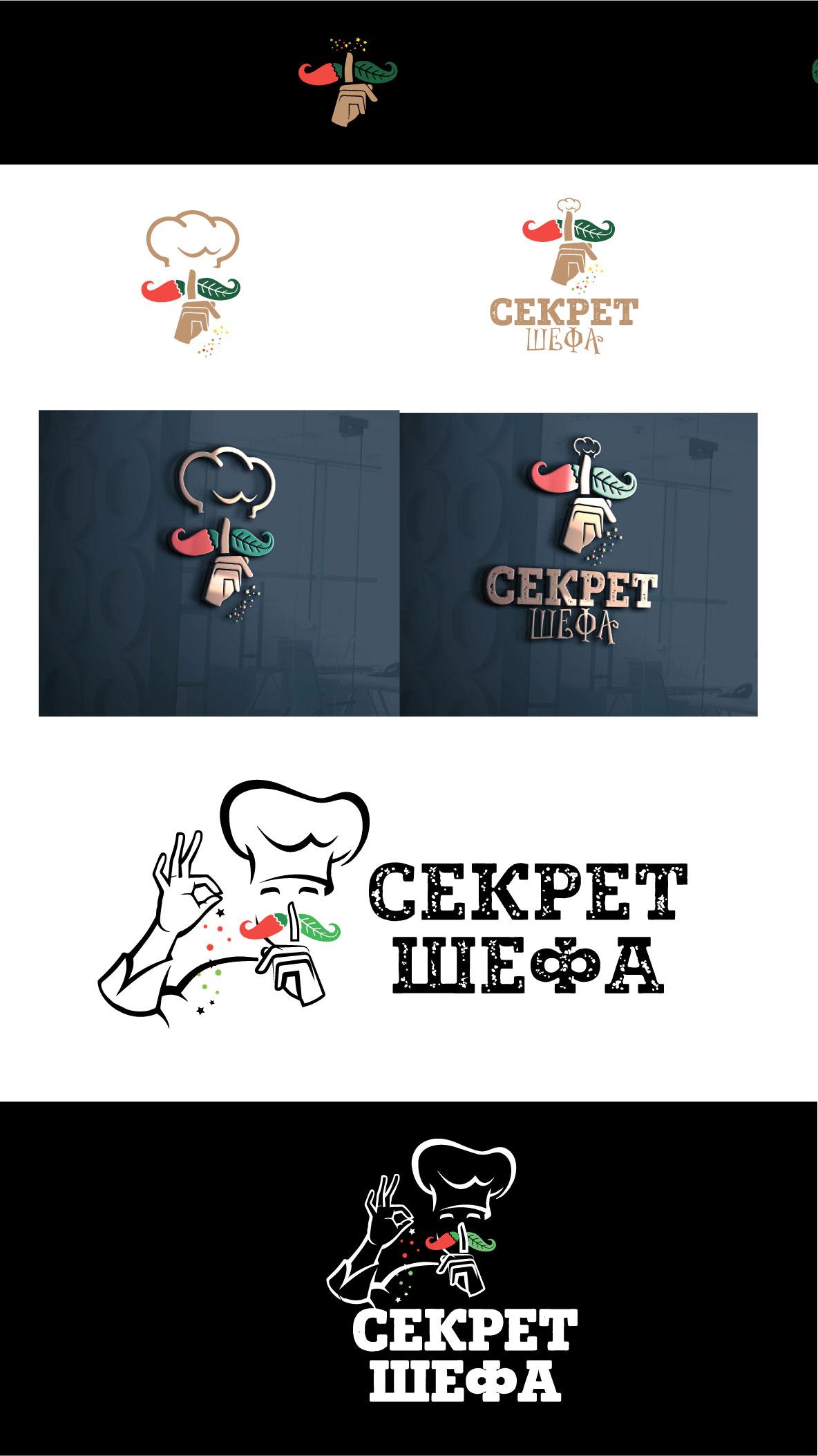 Логотип для марки специй и приправ Секрет Шефа фото f_9965f456f2b7dfdd.jpg