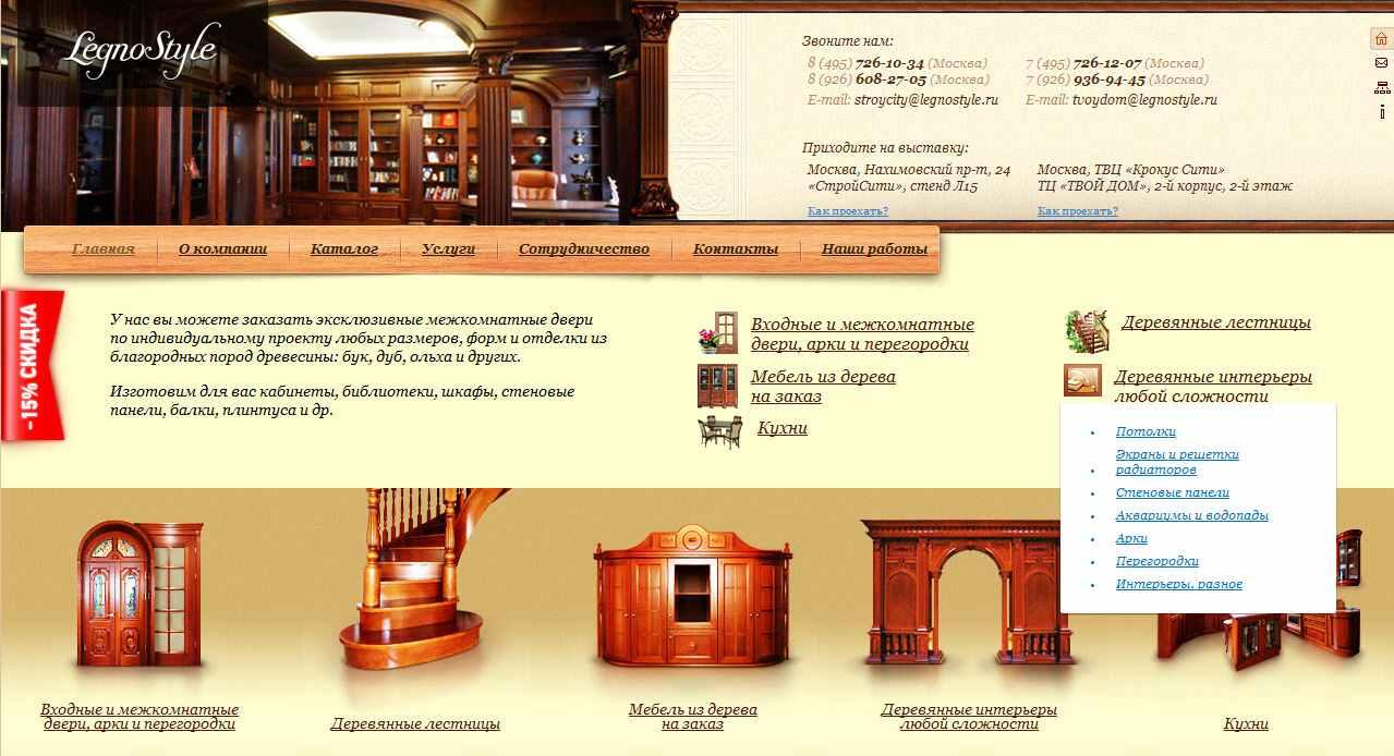 Продвижение сайта - тематика двери, лестницы, арки