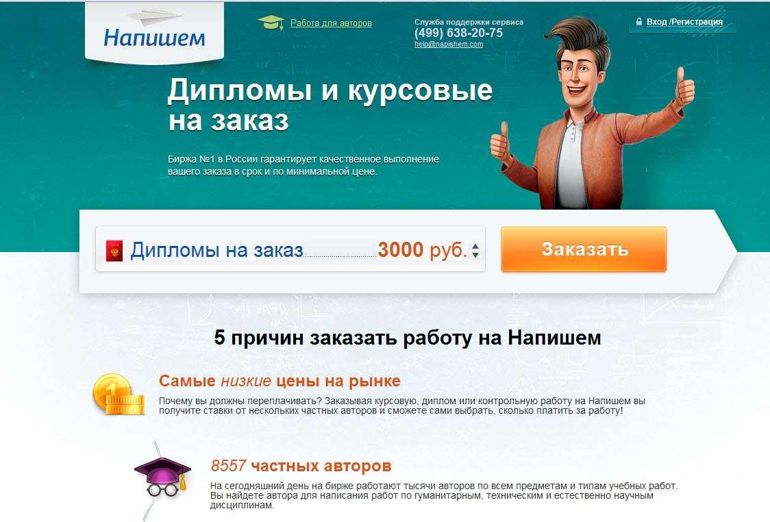 Раскрутка сайта – дипломы, курсовые, контрольные