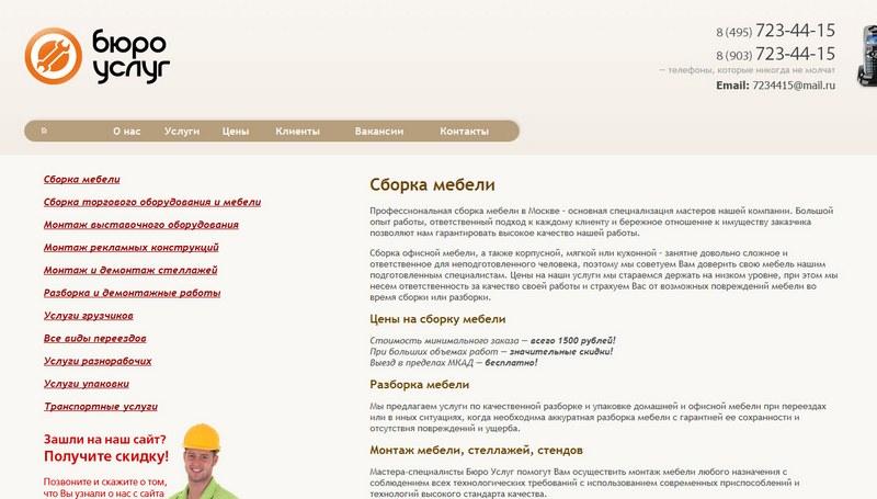 Трафиковое дополнение сайта услуг