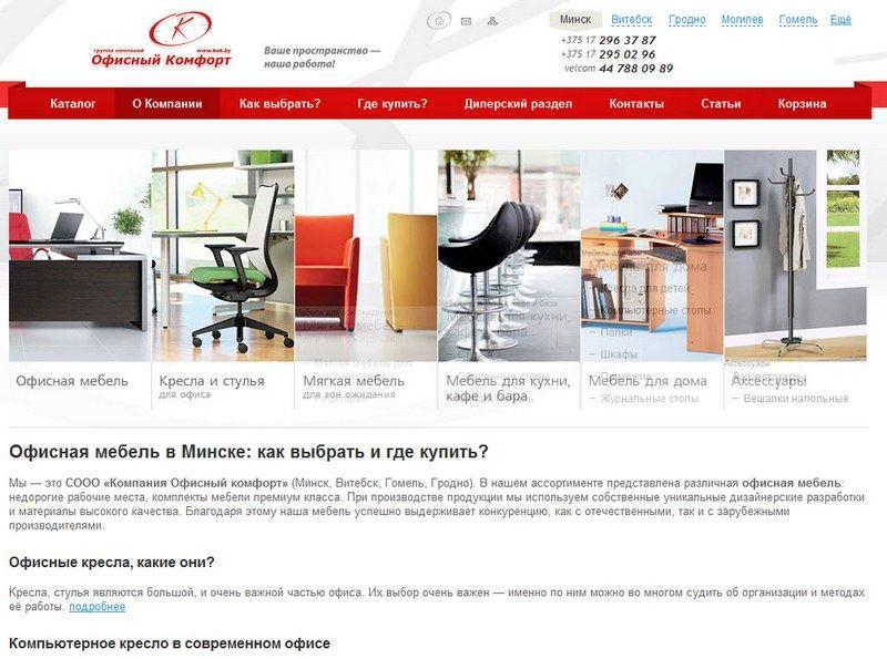 Продвижение сайта про офисную мебель