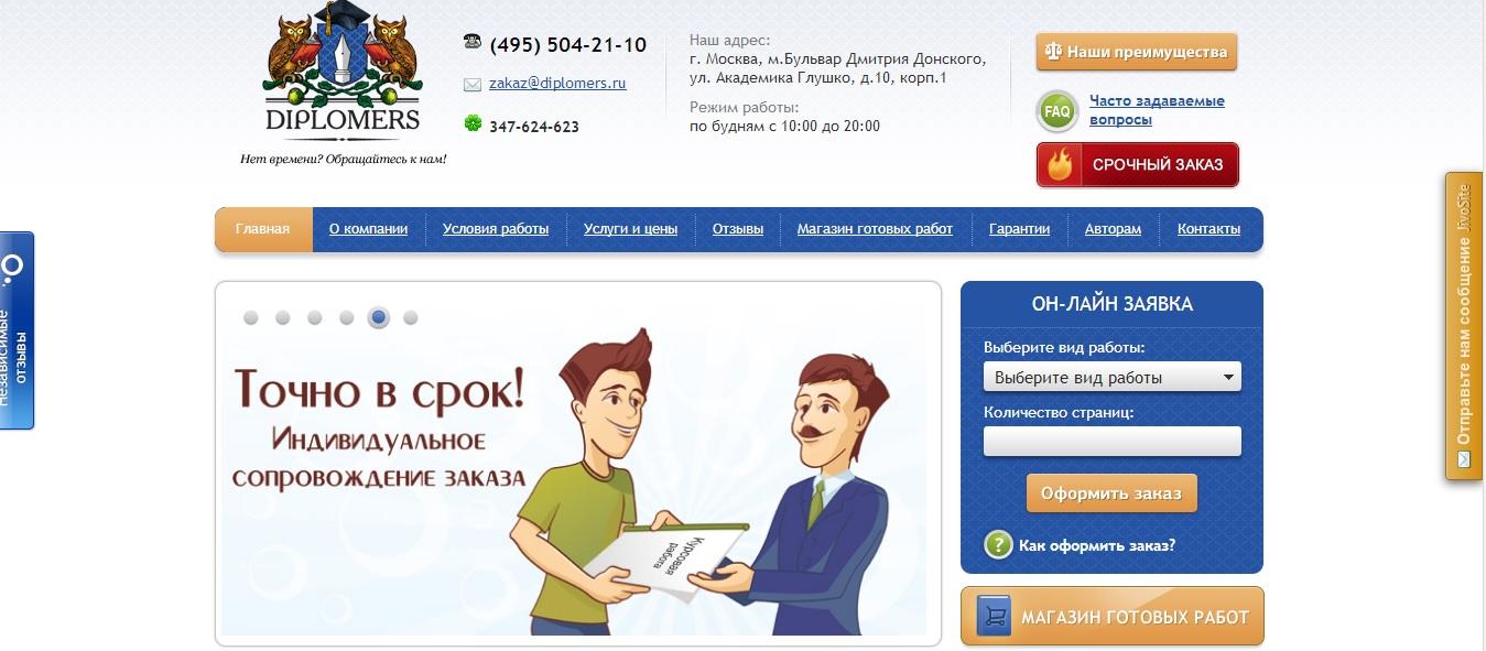 Разработка и продвижение сайта - рефераты, курсовые, дипломные работы