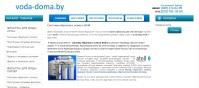 Разработка и продвижение интернет магазина - фильтры для очистки воды