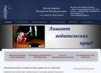 Раскрутка сайта про возврат водительских прав
