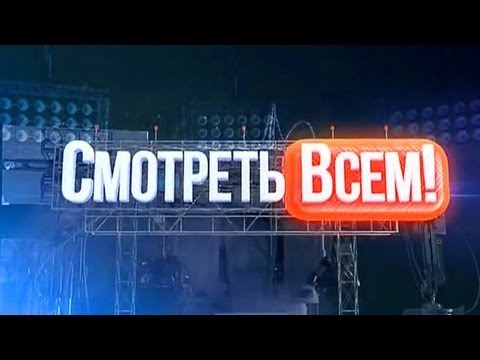 """""""Смотреть всем!"""" (РЕН ТВ)"""