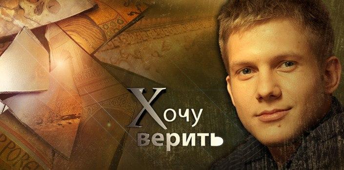«Хочу верить» с Борисом Корчевниковым (СТС)