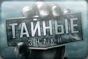 """""""Тайные знаки"""" (ТВ3)"""