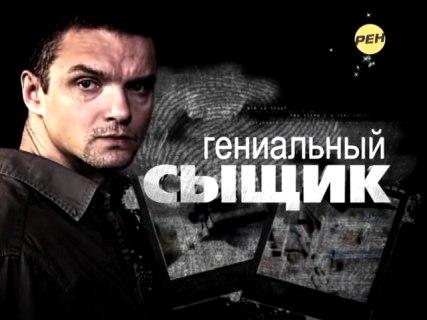 «Гениальный Сыщик» с Епифанцевым (РЕН ТВ)