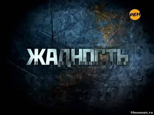 """""""Жадность"""" (РЕН ТВ)"""