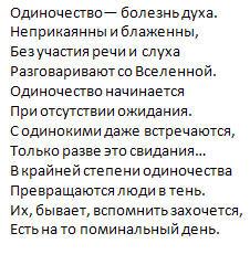 Одиночество*