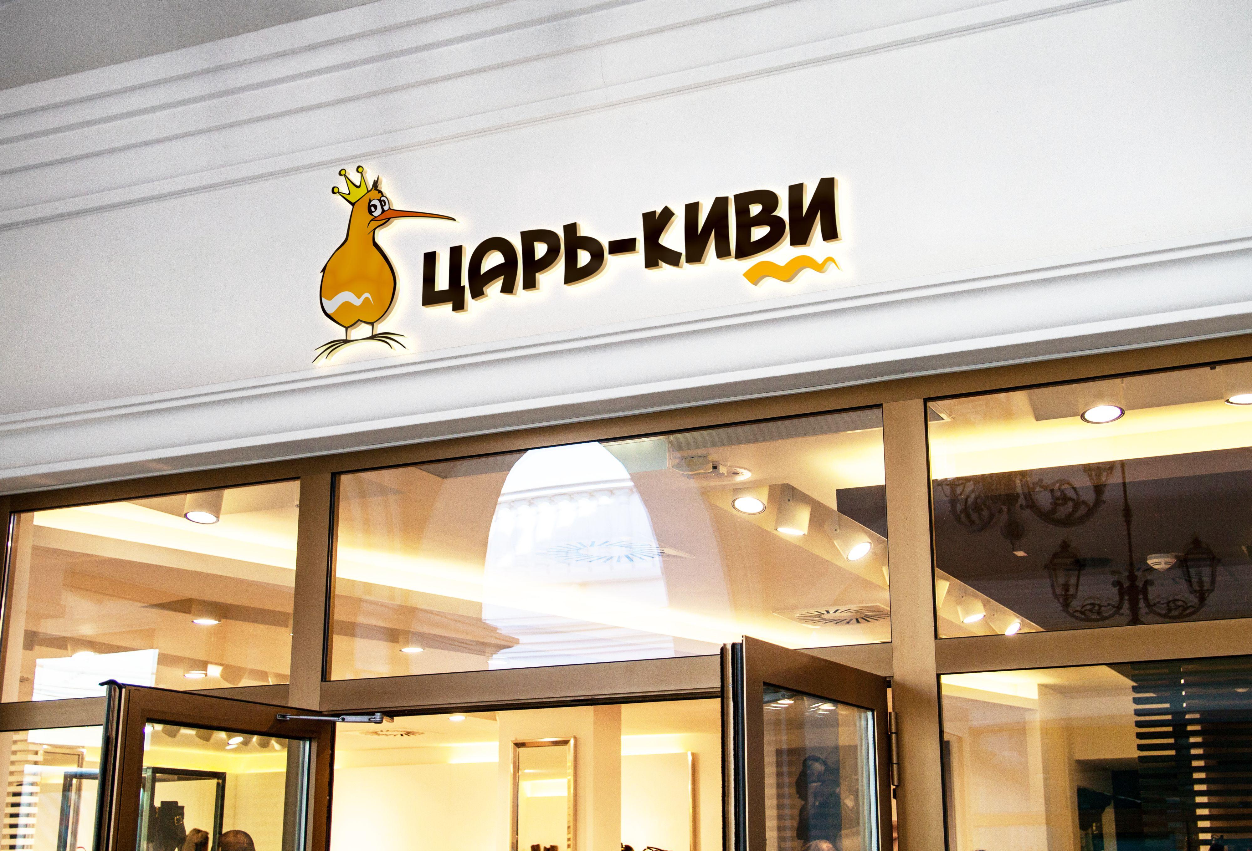 """Доработать дизайн логотипа кафе-кондитерской """"Царь-Киви"""" фото f_0145a070802348ab.jpg"""