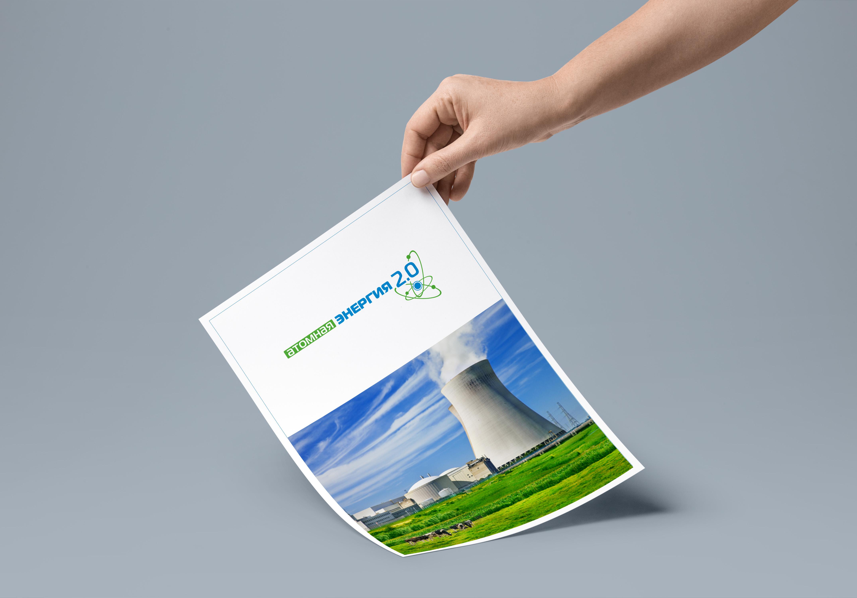 """Фирменный стиль для научного портала """"Атомная энергия 2.0"""" фото f_48959e3040fda2db.jpg"""