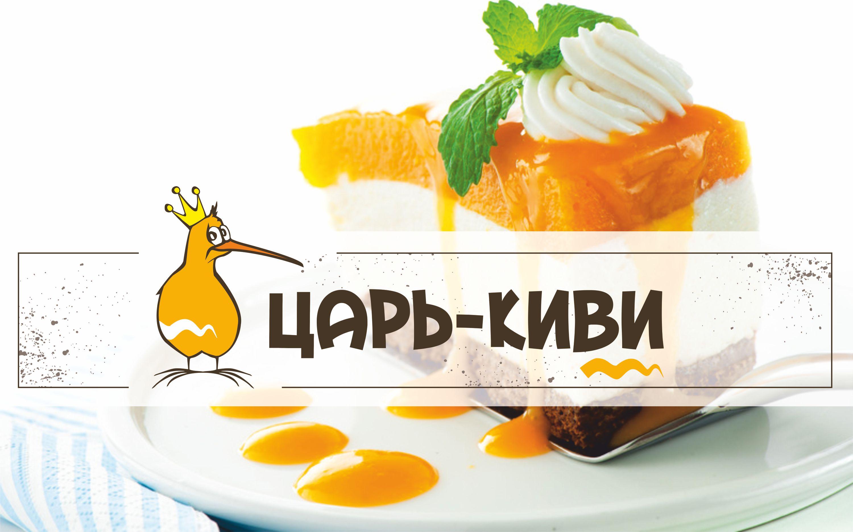 """Доработать дизайн логотипа кафе-кондитерской """"Царь-Киви"""" фото f_6285a07076498fc7.jpg"""
