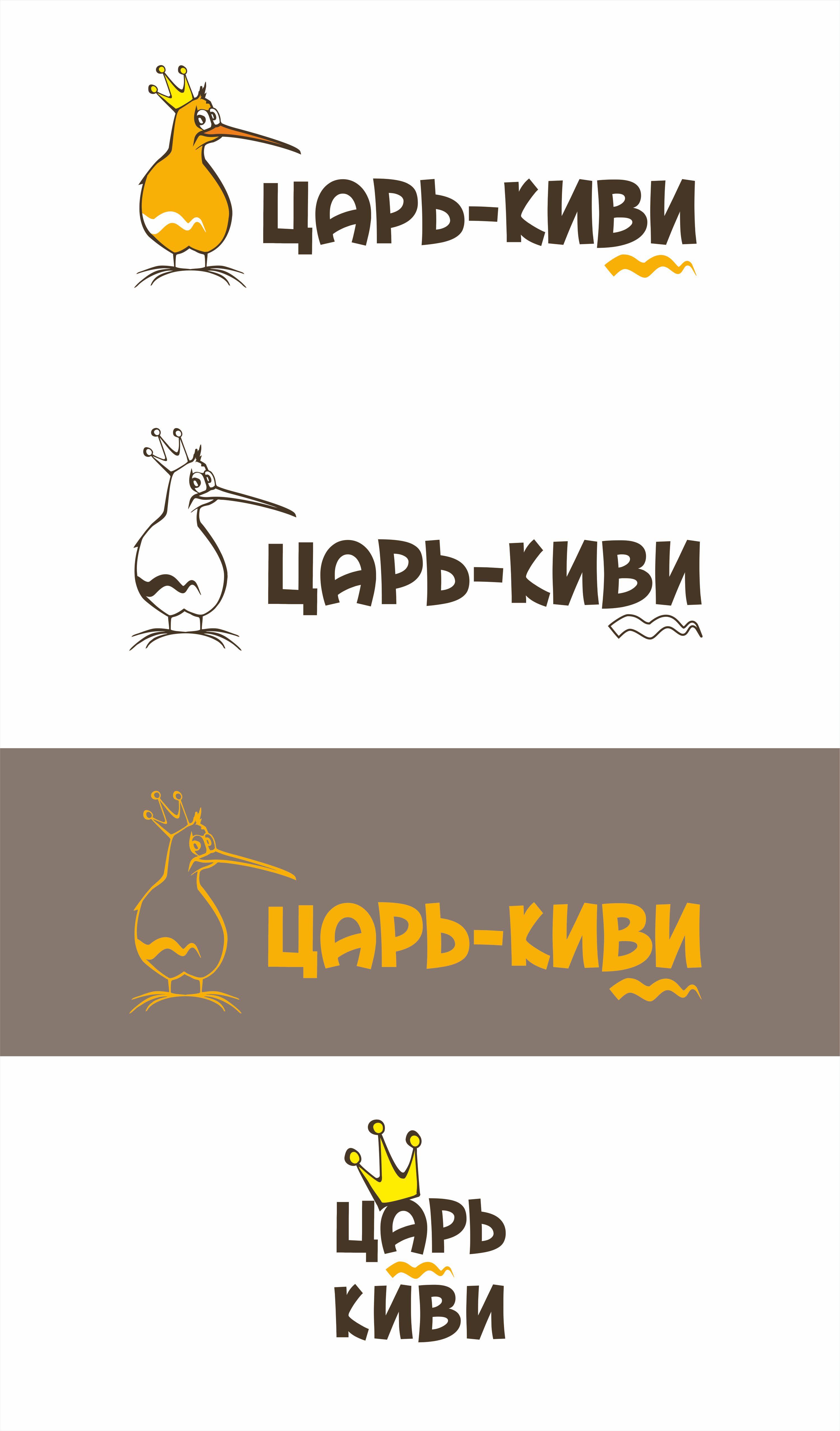 """Доработать дизайн логотипа кафе-кондитерской """"Царь-Киви"""" фото f_7555a0707ba24dfb.jpg"""