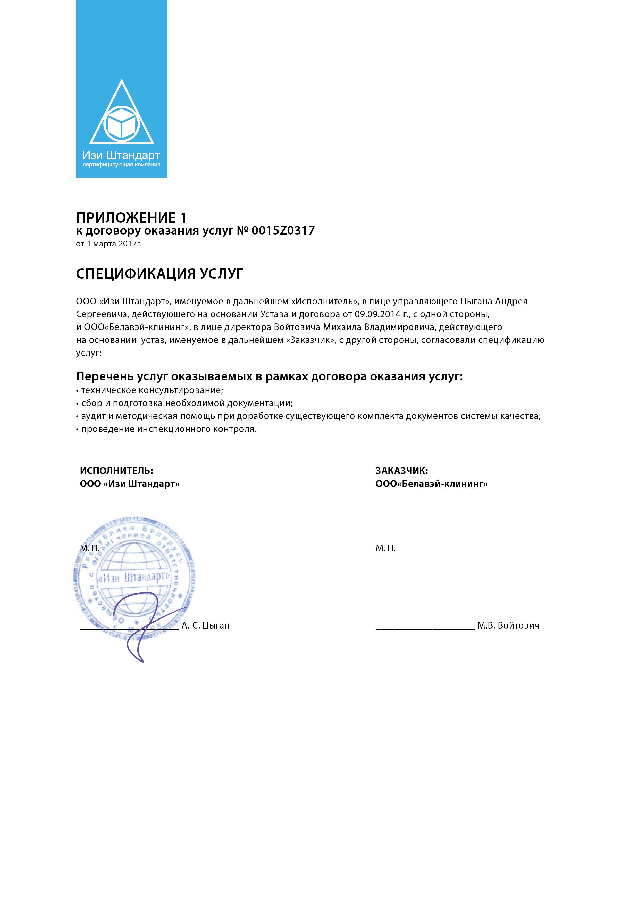 Оформление фирменных документов фото f_1315944196e7b8e8.jpg