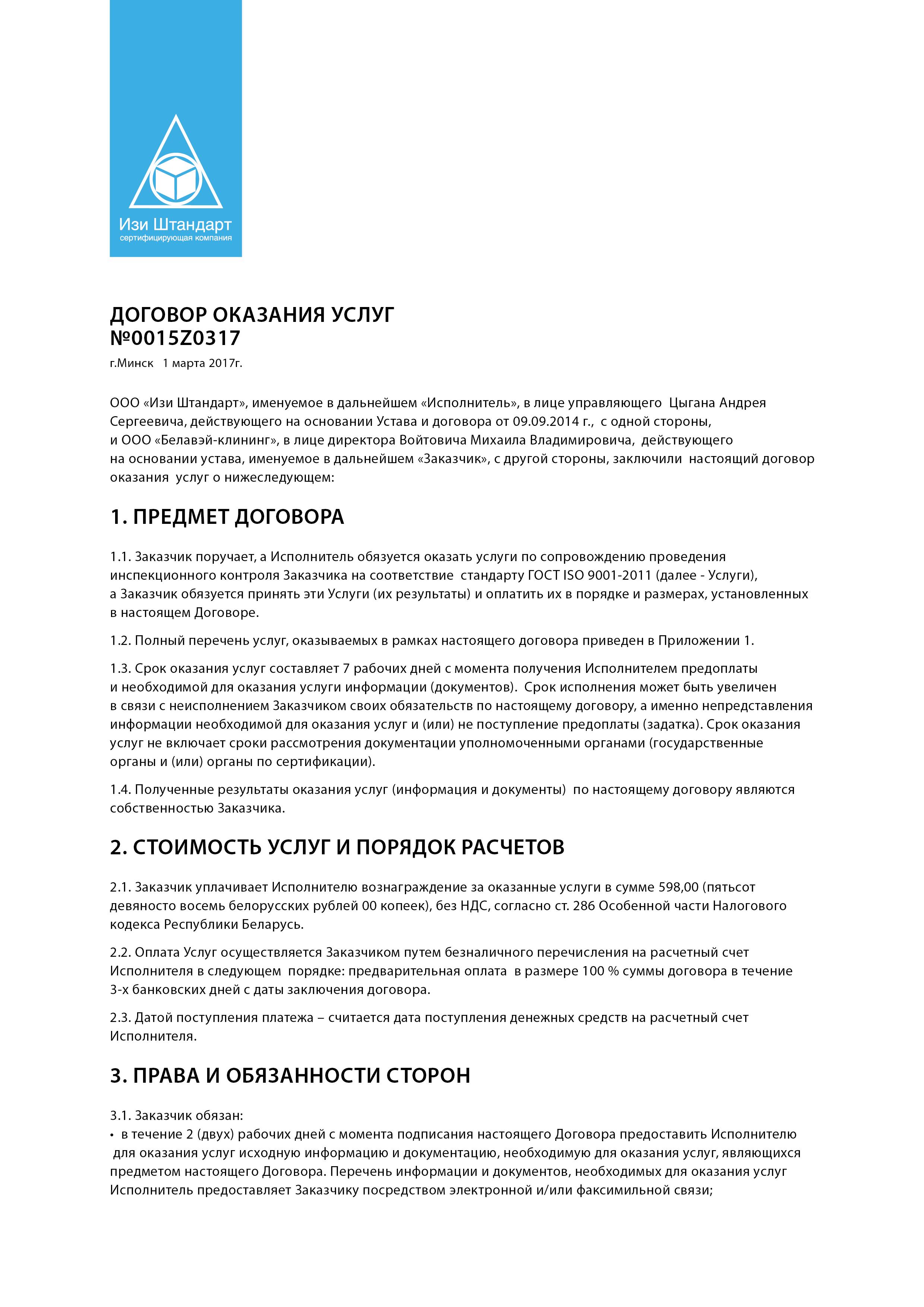 Оформление фирменных документов фото f_16859441954ba315.jpg