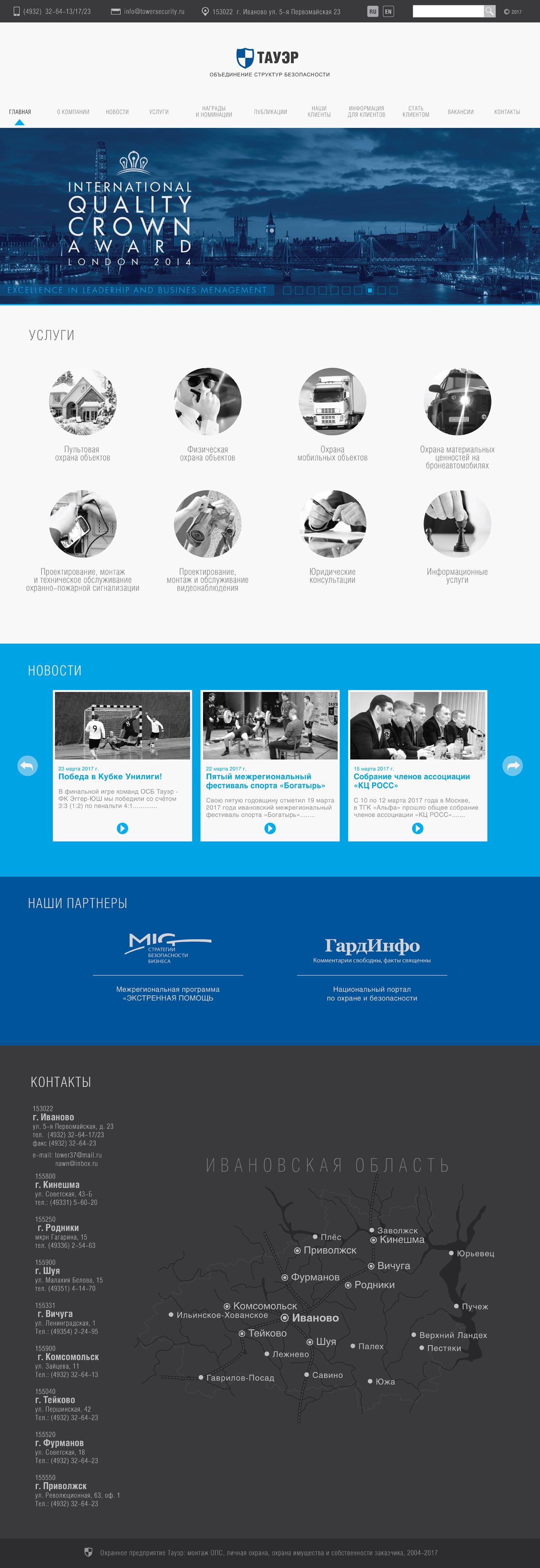 Редизайн существующего сайта компании (ЗАВЕРШЁН) фото f_22358f8a39315921.jpg