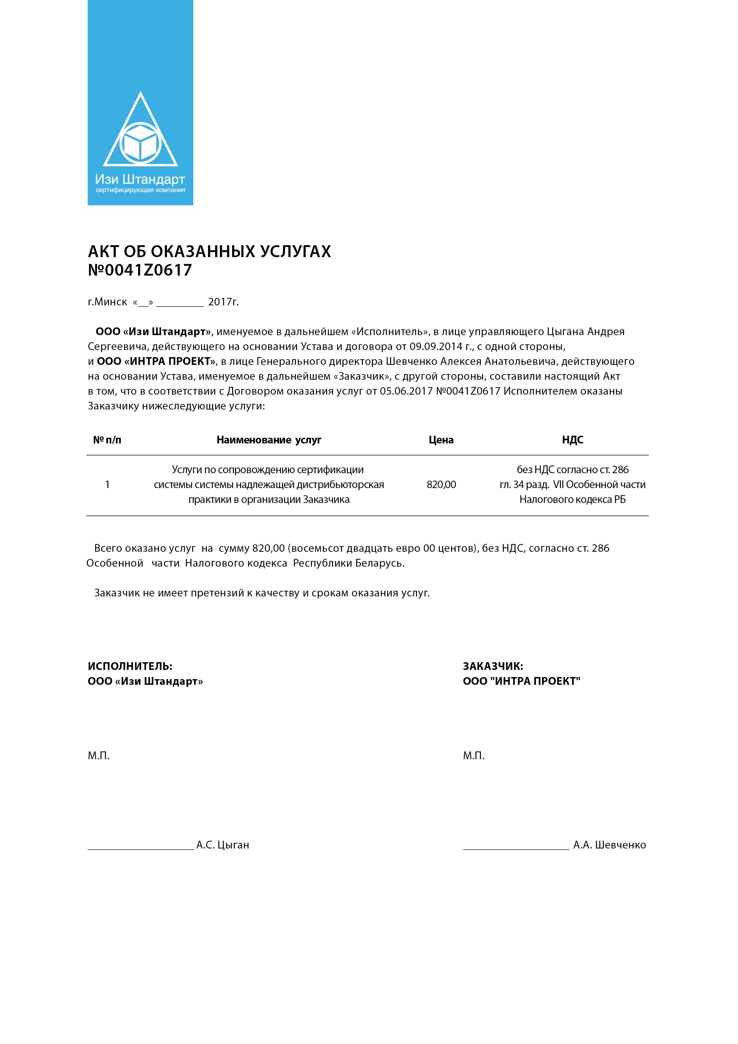 Оформление фирменных документов фото f_261594419888bef6.jpg