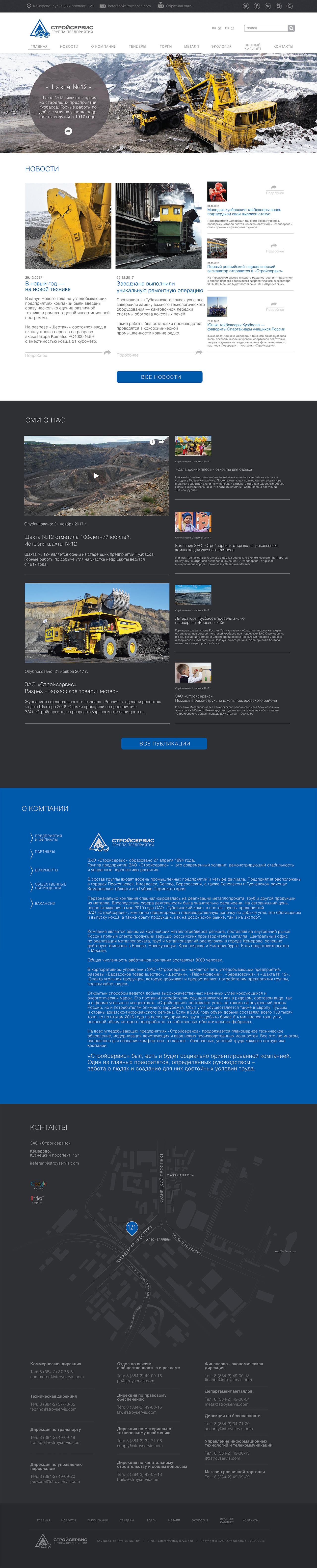 Разработка дизайна сайта угледобывающей компании фото f_3555a84136c3598c.jpg