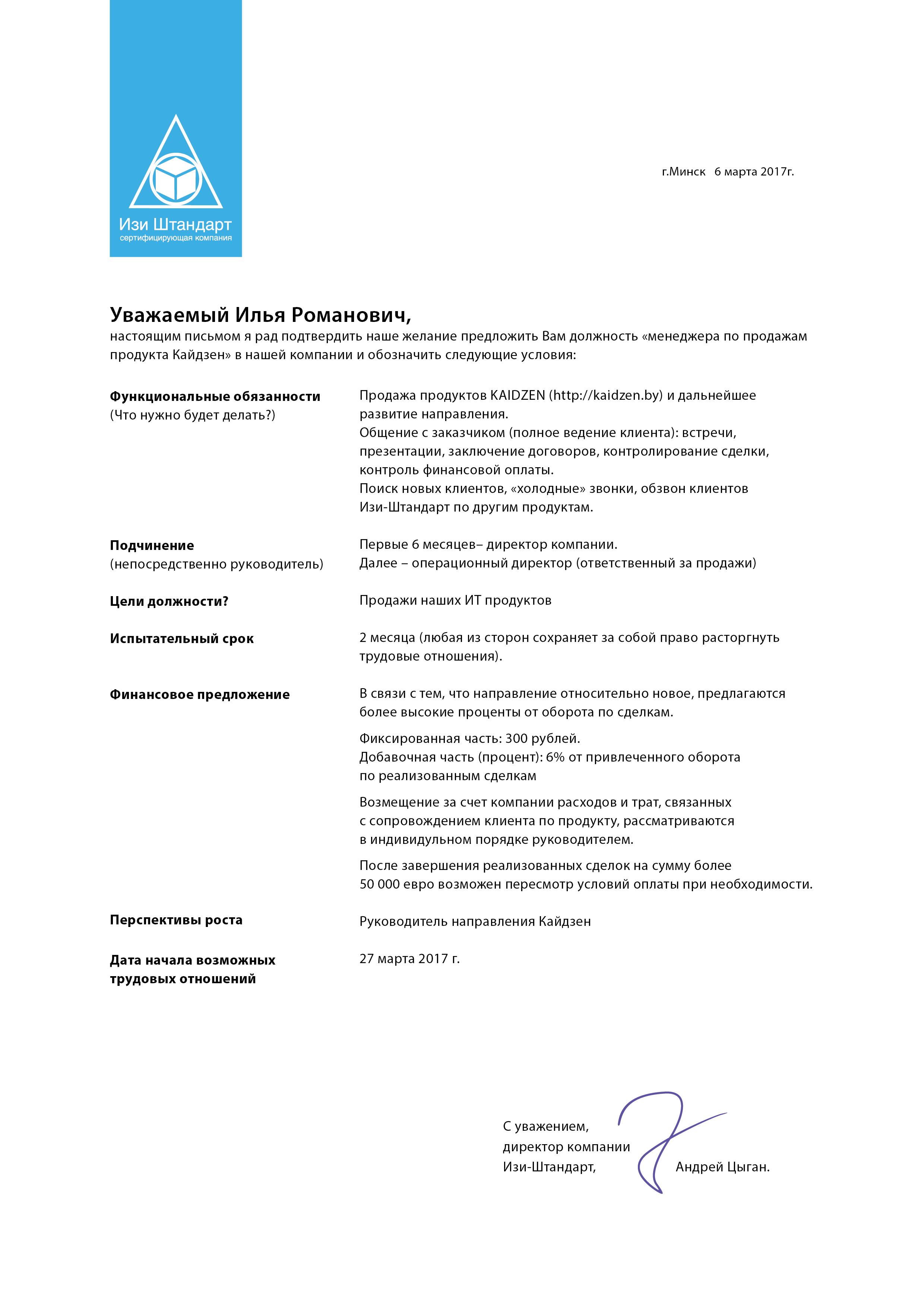 Оформление фирменных документов фото f_4225944197cb74d7.jpg