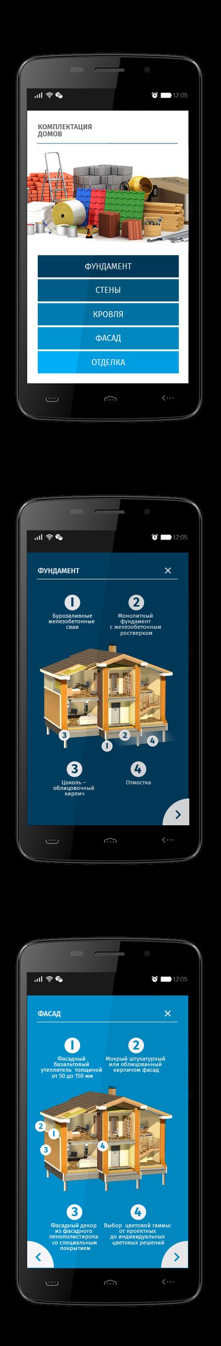 Дизайн главной на мобильных для домостроительной компании фото f_4425a893154de4c6.jpg