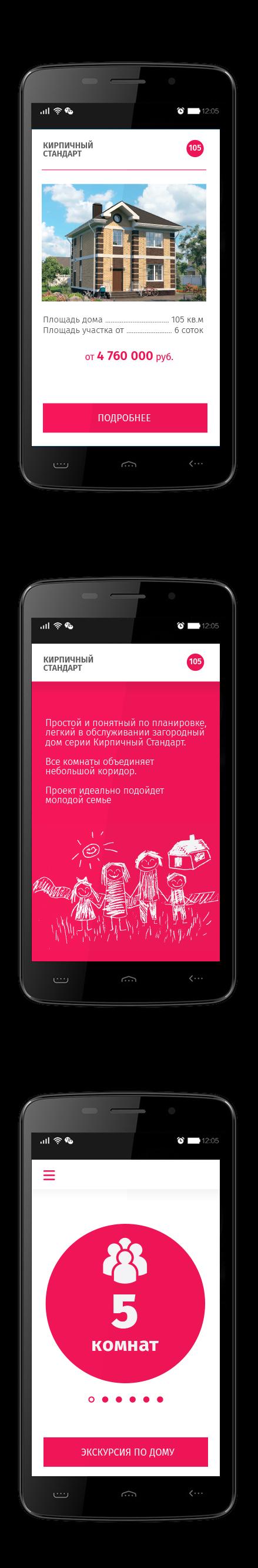Дизайн главной на мобильных для домостроительной компании фото f_4625a893132bfd99.jpg