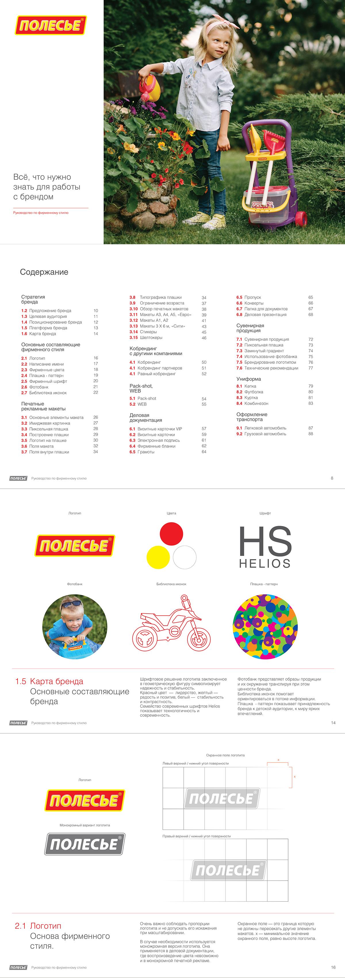 Разработка фирменного стиля на основании готового логотипа фото f_7765ac1dc7b211cb.jpg