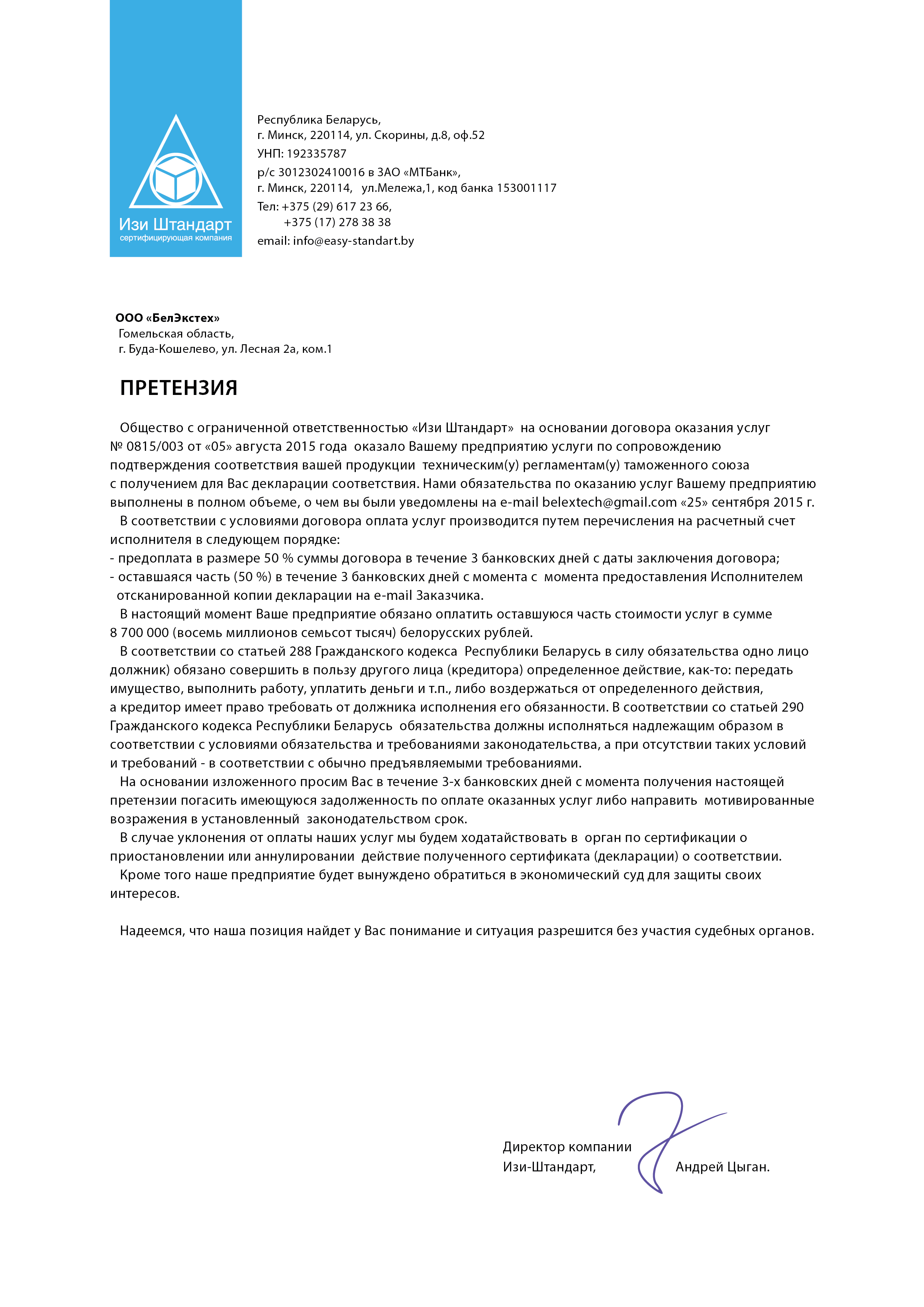 Оформление фирменных документов фото f_93759441996b2f71.jpg