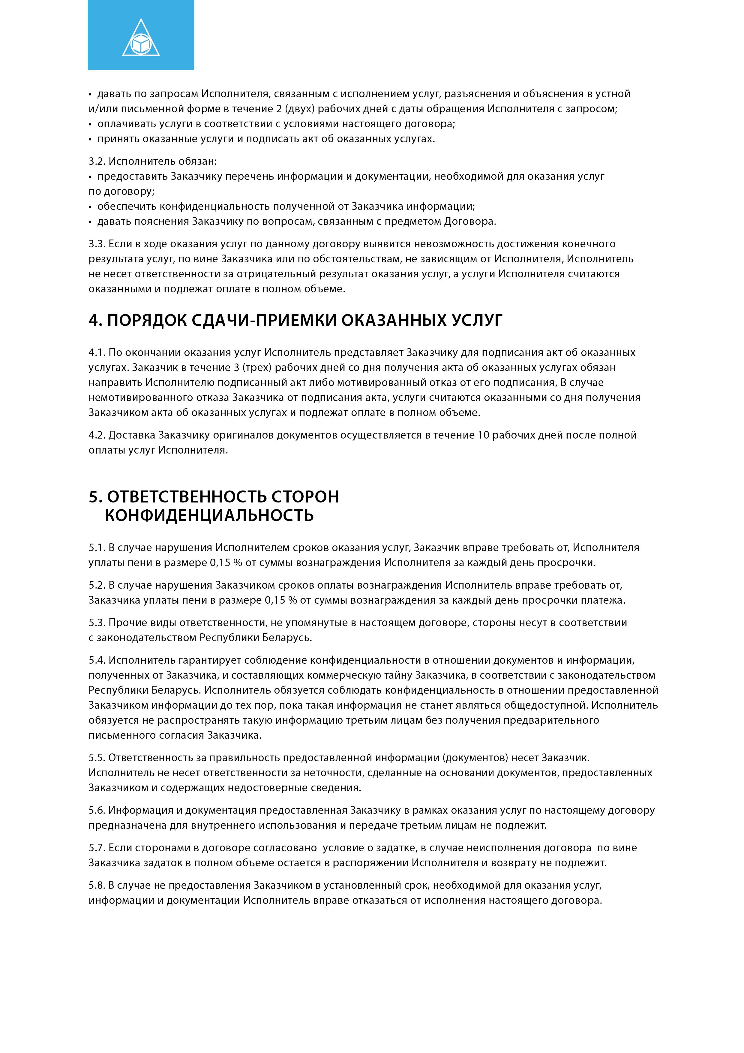 Оформление фирменных документов фото f_99559441960211f1.jpg
