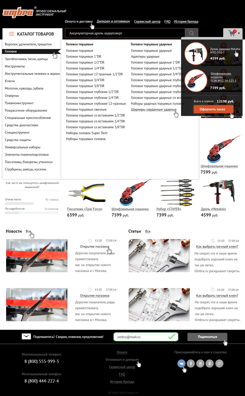 Дизайн главной интернет-магазина инструментов