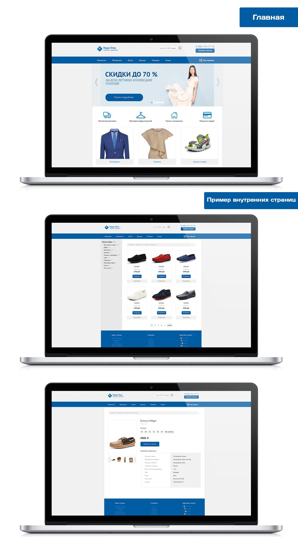 Дизайн интернет-магазина (минимализм)