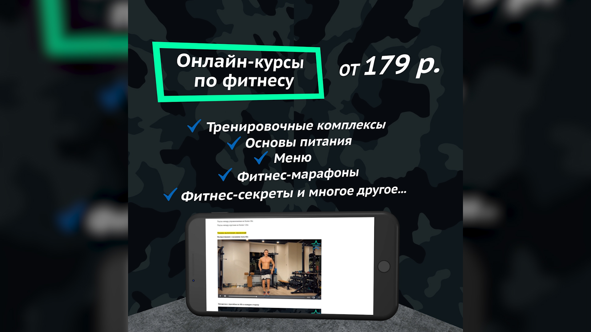 Анимированная реклама в INSTAGRAM