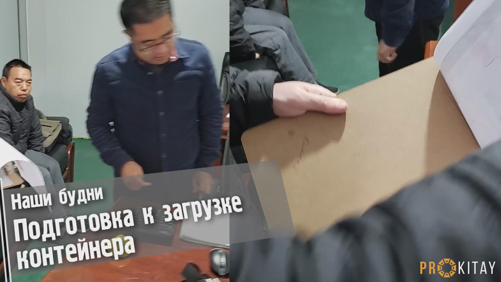Монтаж видео про китайский склад