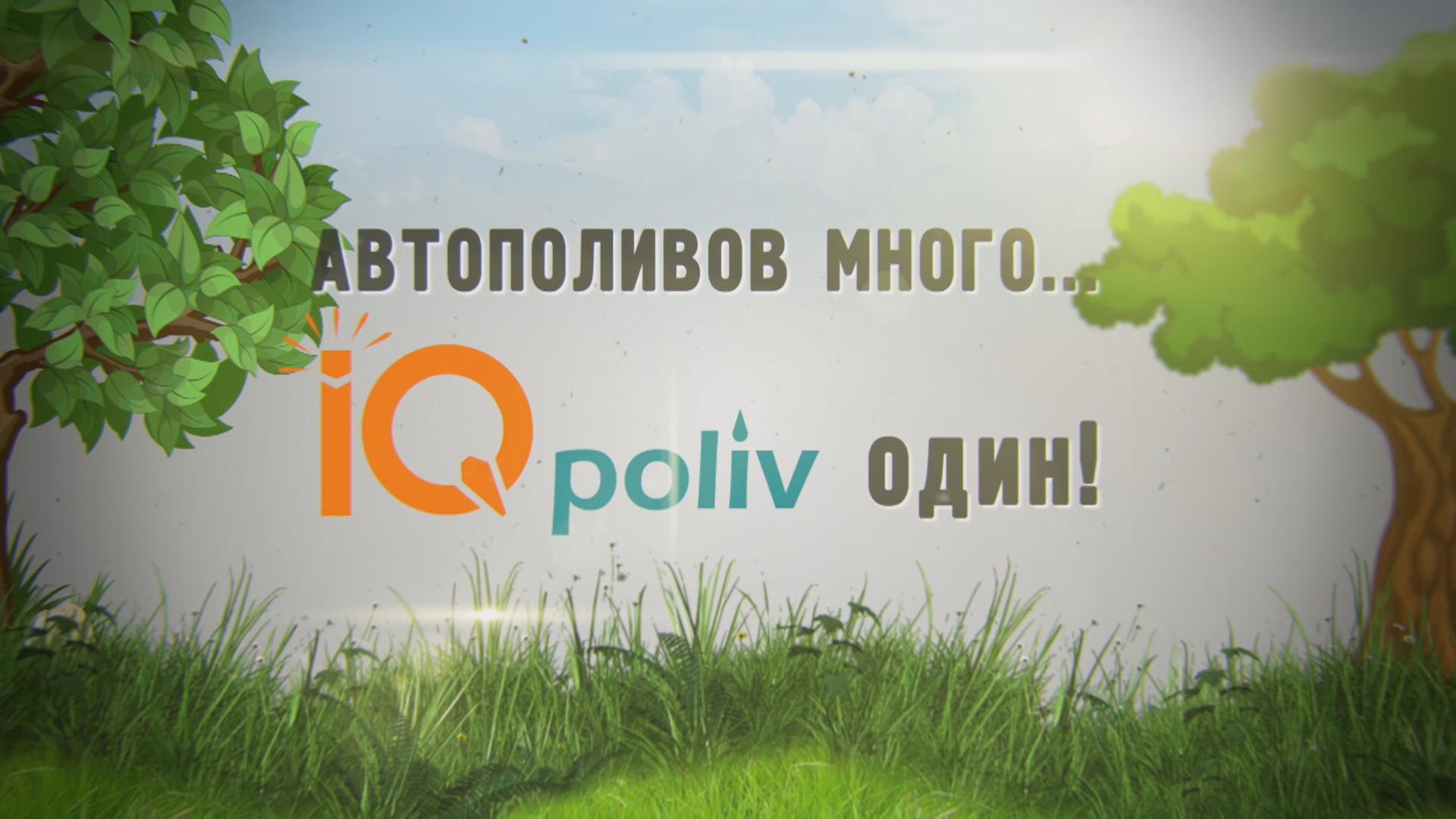 Интро с нуля для компании IQpoliv