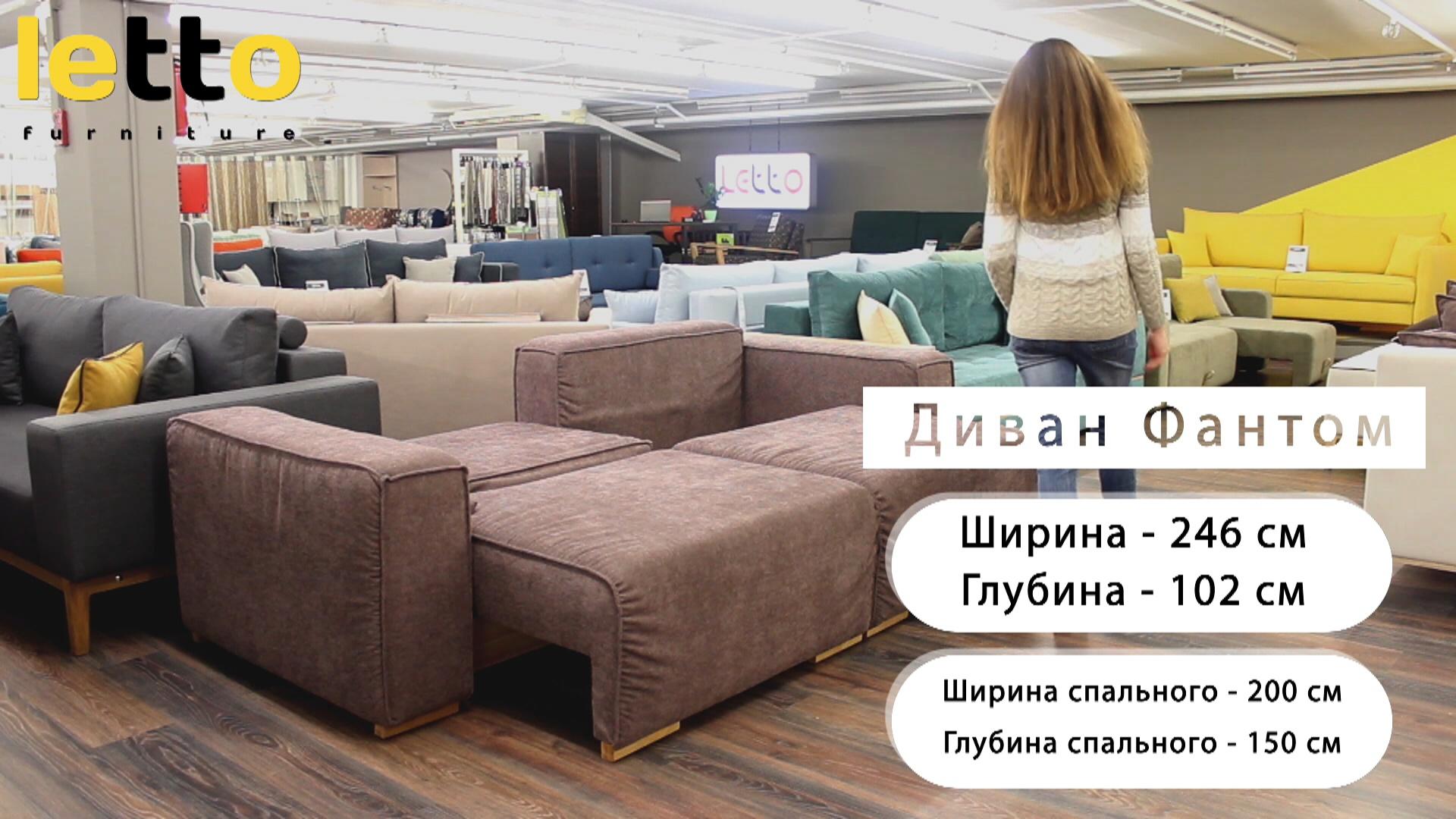 Обзор дивана, срочный монтаж по запросу