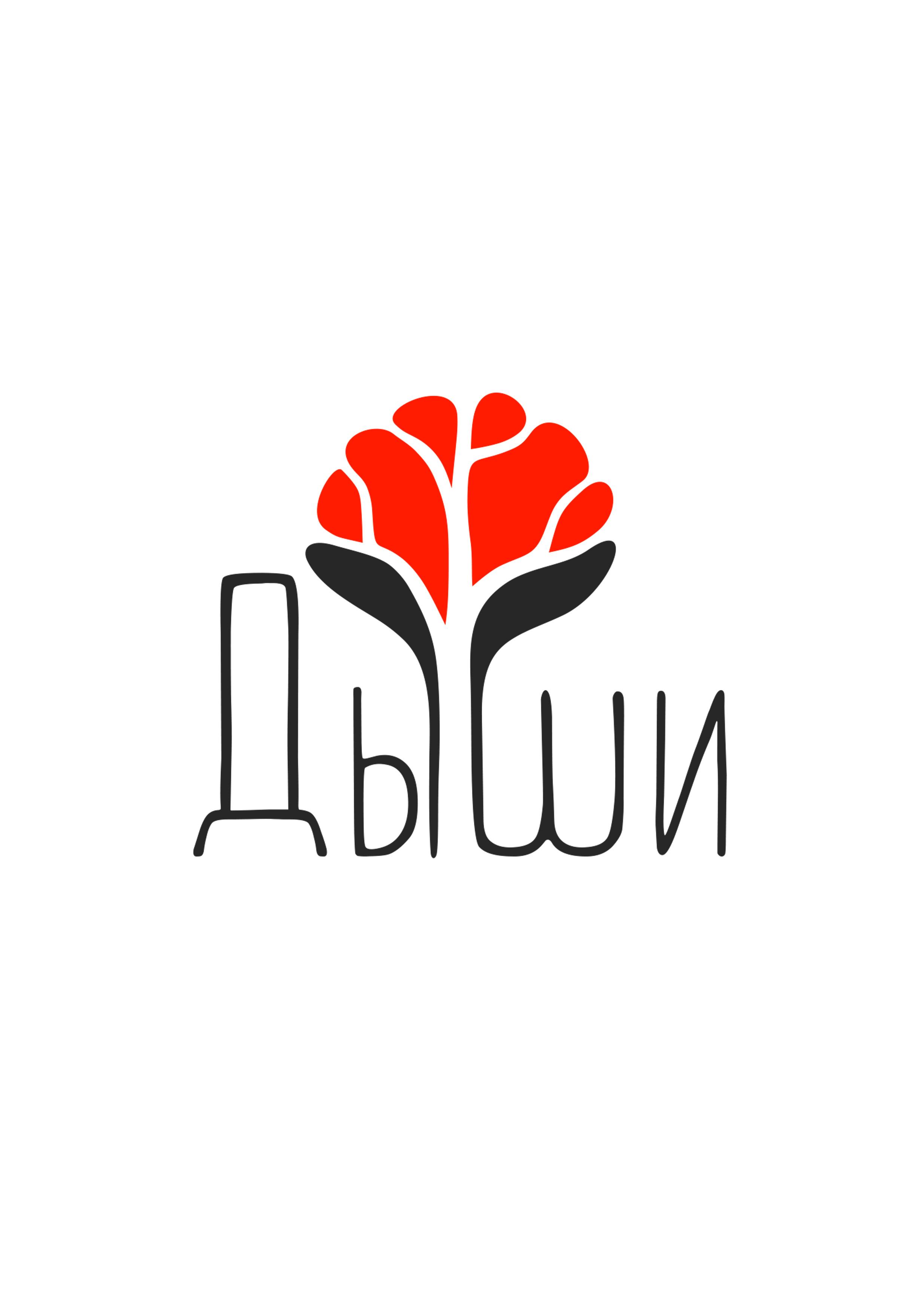 """Логотип для студии """"Дыши""""  и фирменный стиль фото f_61856f0d0f7c46e9.jpg"""
