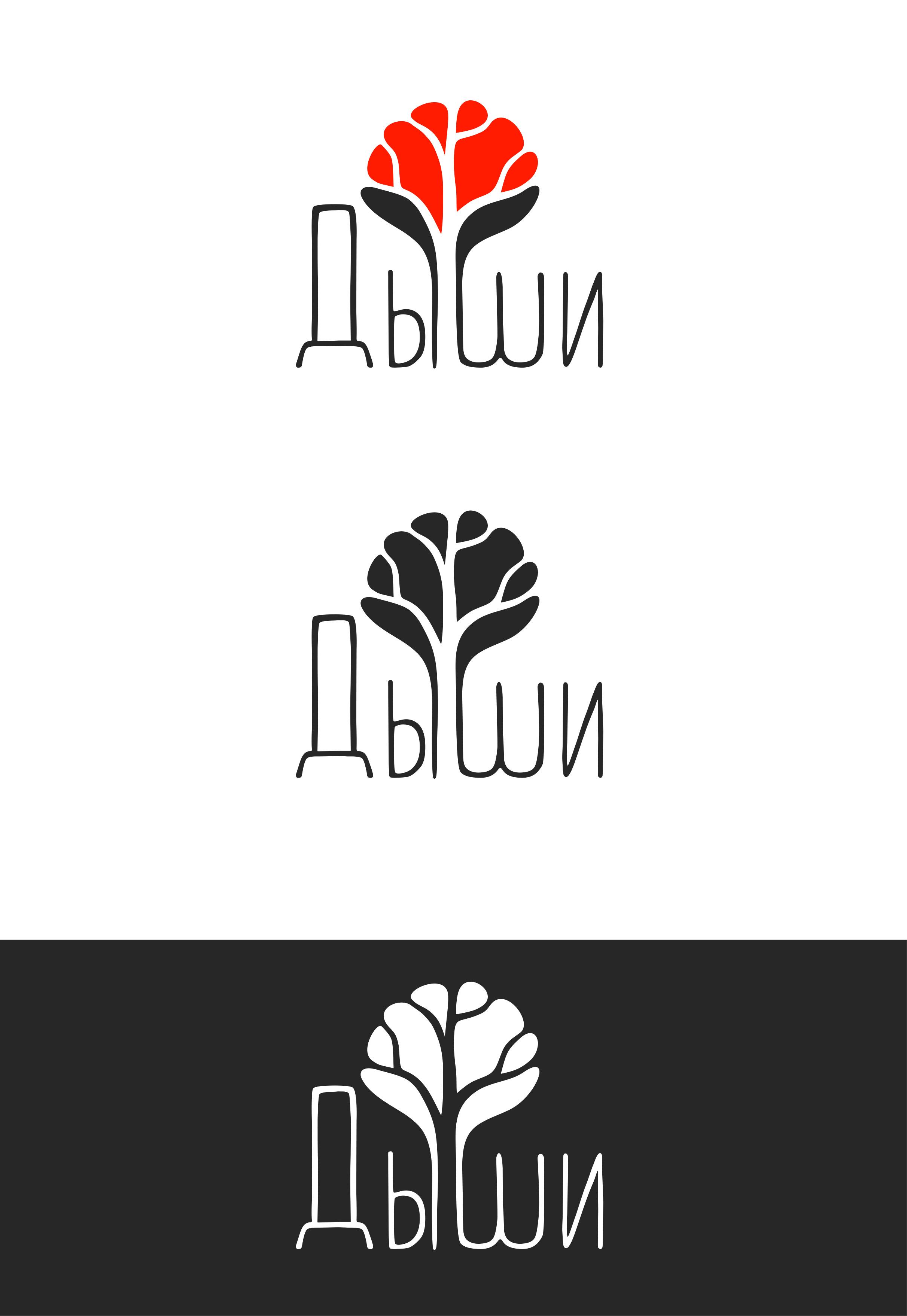 """Логотип для студии """"Дыши""""  и фирменный стиль фото f_96856f0d0f5d75d3.jpg"""