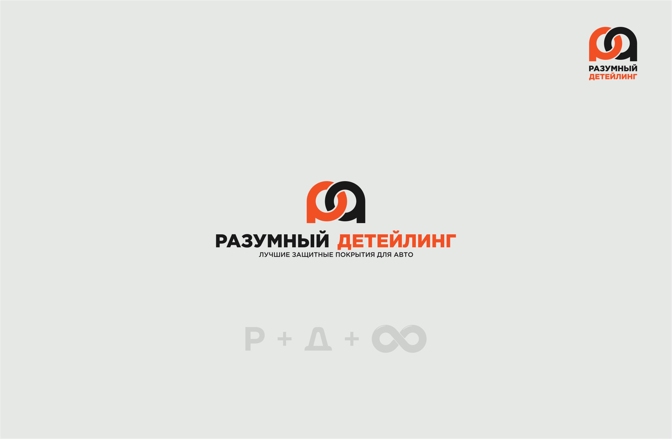 Ребрендинг логотипа  фото f_5185aef19bc35c34.png
