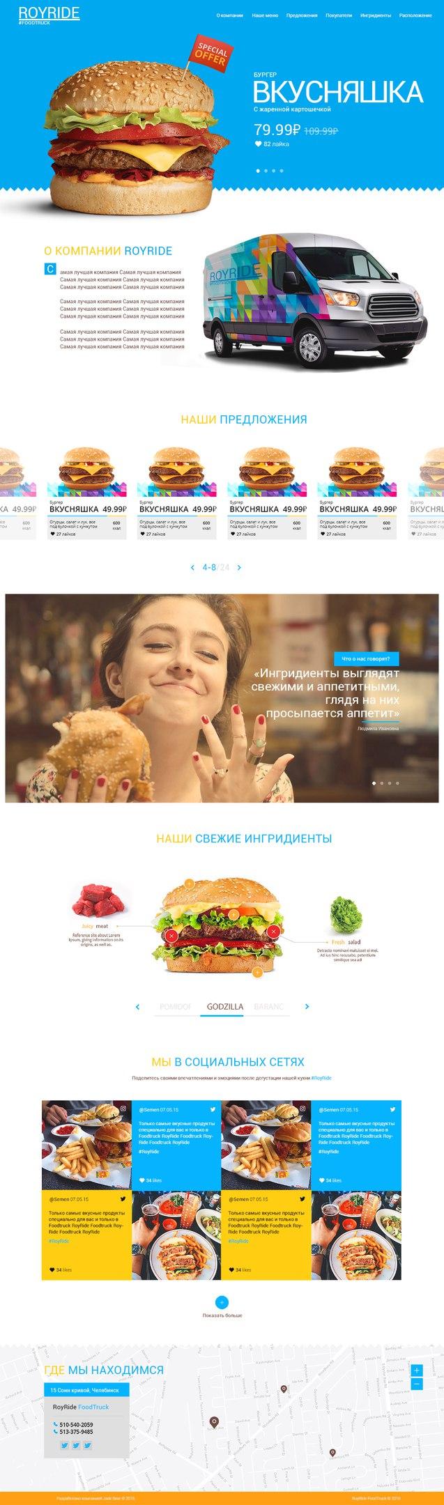LP   FoodTruck RoyRide - общепит на колесах - примитивная реализация