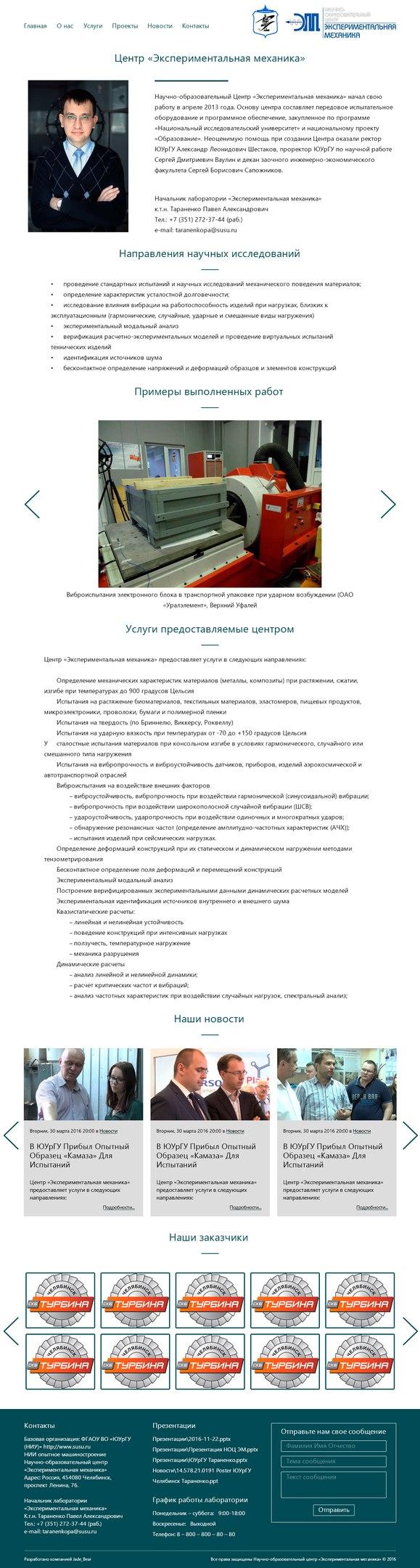 Научно-образовательный Центр «Экспериментальная механика» под ВУЗом ЮУрГУ на CMS платформе WordPress