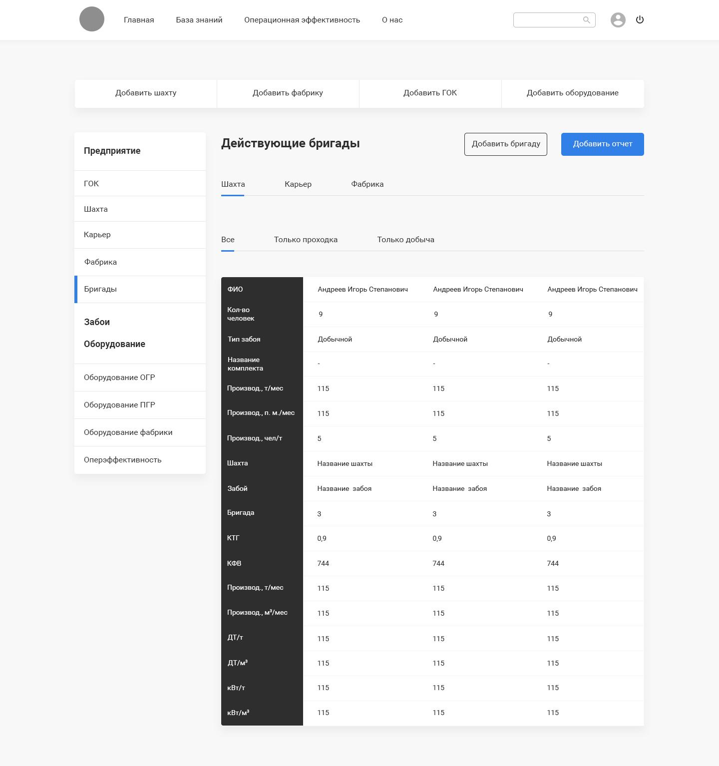 Portal | Сайт_статистики_горнодобывающих_Компаний - Дизайн Уникального продукта - white