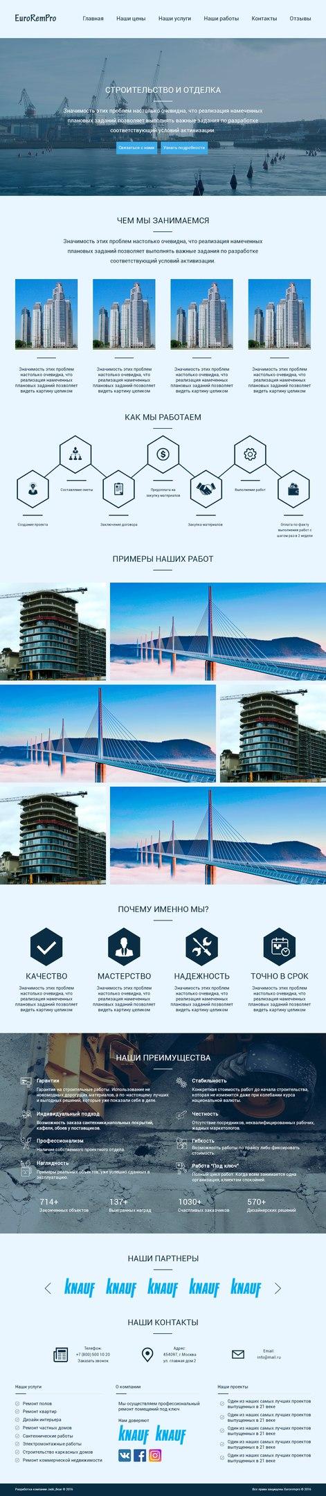 EuroRemPro - строительная компания и интерьерная