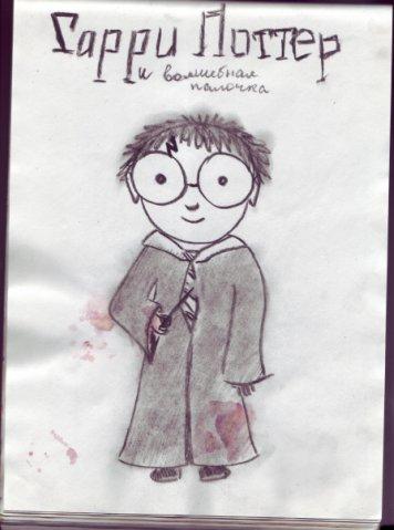 Пародия Поттер