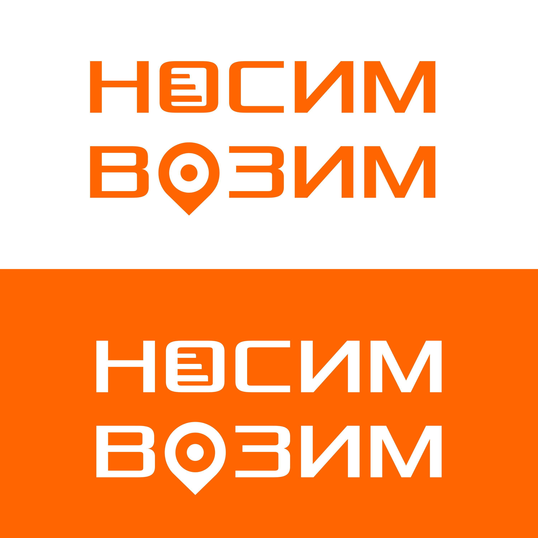 Логотип компании по перевозкам НосимВозим фото f_5675cf787627fc78.png