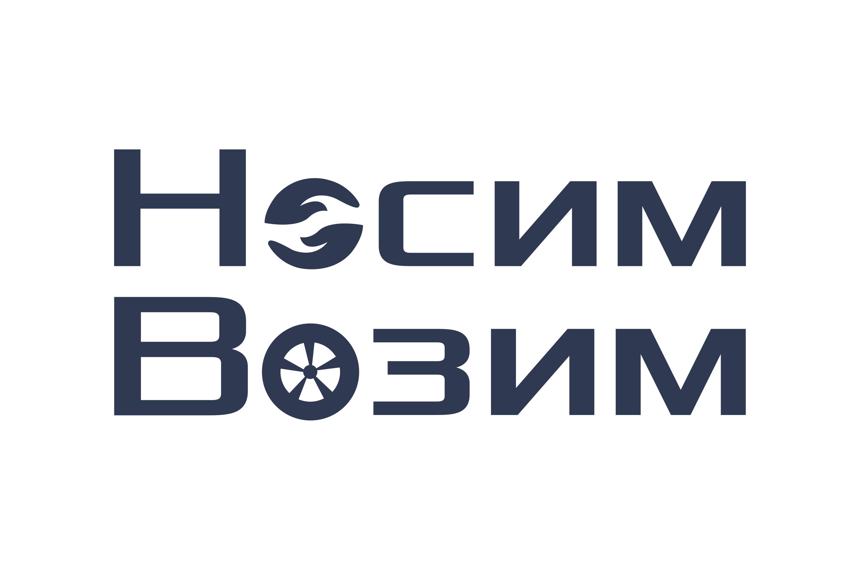 Логотип компании по перевозкам НосимВозим фото f_8605cf6a3f62c5c0.png